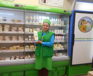 Зорька и Милка- сеть магазинов натуральных продуктов