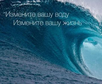 Kangen вода — вода для жизни