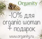 organity-organic-woman-ny-banner