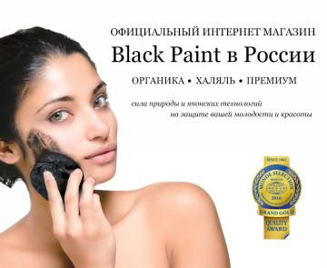 Натуральная японская косметика Black Paint