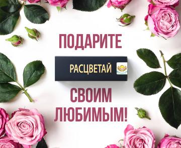 «Расцветай» — концентрат молодости Blossomsib