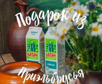 Чабан — натуральные молочные продукты из экозоны Приэльбрусья
