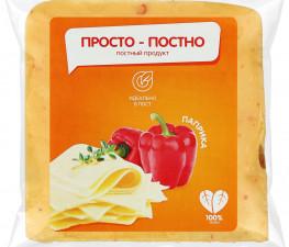 Сыр растительный с паприкой «Просто — Постно», 250г